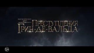 Трейлер на Русском Фантастические Твари 2018 Преступления Грин де Вальда