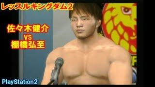 佐々木 健介 vs 棚橋 弘至 レッスルキングダム2 PS2 プロレス.