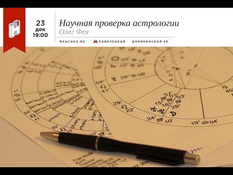 видео: Научная проверка астрологии. Лекция Олега Феи