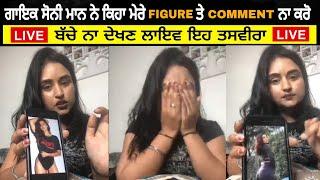 Sony Maan Reply To Haters | Neeru Bajwa | Sonam Bajwa | Punjabi Singer 2021