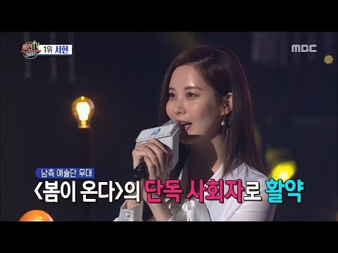 [Section TV] 섹션 TV - Seohyun Wants To Run If There Is Place Of Unity 20180409
