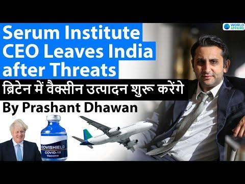 Adar Poonawala  Leaves India after Threats ब्रिटेन में वैक्सीन उत्पादन शुरू करेंगे