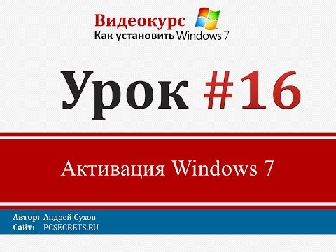 Урок 16 - Активация Windows 7