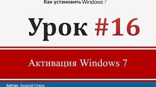 Урок 16 - Активация Windows 7(После того, как вы установили Windows на компьютер, у вас есть 30 дней, в течении которых необходимо активировать..., 2013-11-14T05:29:28.000Z)
