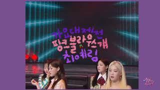 """[이달의 소녀/최리] 가요대제전 핑크 블라우스 걔 """"최…"""