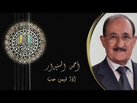 إذا قيس حب - (جلسه ) أحمد السنيدار