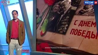 Россия Вести 15.05.2015 Урок №1 для России и Украины  Агит. проп