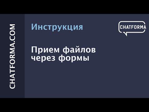 [Инструкция] Прием файлов через формы в чат-ботах Телеграм, Viber, Facebook, Вконтакте