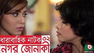 Bangla funny Natok | Nagar Jonaki | EP - 32 | Raisul Islam Asad, Intekhab Dinar, Jenny