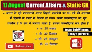 Daily Dose #162 / 17 August 2018 Current Affairs / Daily Current Affairs in Hindi / Current Gk