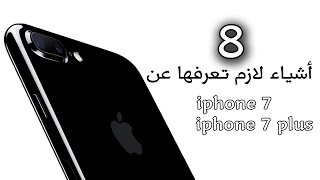 8 اشياء لازم تعرفها عن ايفون 7 وايفون 7بلس | ملخص مؤتمر ابل 2016
