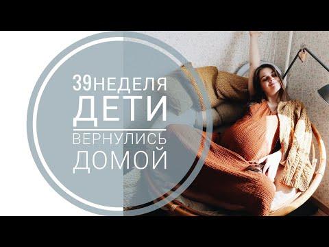 перед родами #39неделябеременности ДЕТИ ВЕРНУЛИСЬ