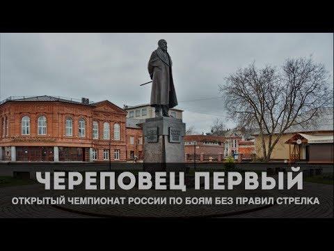 СТРЕЛКА Череповец  2 Августа первый турнир