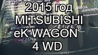 Mitsubishi eK Wagon 2015 г