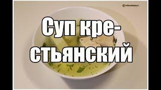 Суп крестьянский с курицей / Peasant soup with chicken | Видео Рецепт