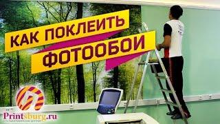 Как поклеить фотообои?(Короткое видео, иллюстрирующее процесс наклейки фотообоев, которые можно заказать в Printsburg.ru., 2015-09-30T18:11:16.000Z)