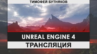 Unreal Engine 4 - Учимся вместе. Ландшафт | Запись стрима