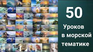 Морские пейзажи. Купить 50 уроков за 500р. ссылка под видео.