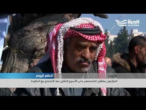 المزارعون في الأردن يعلقون اعتصامهم حتى الأسبوع المقبل بعد الاجتماع مع الحكومة