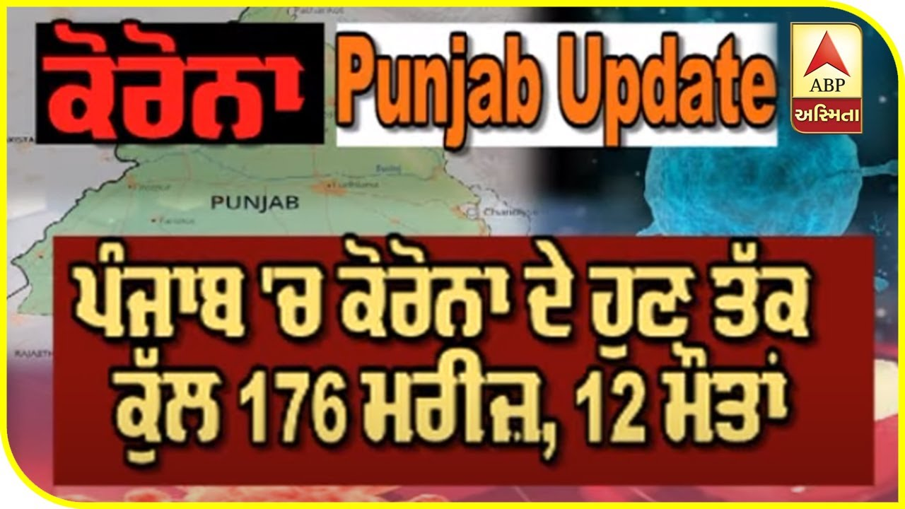 Punjab Corona Update,ਪੰਜਾਬ `ਚ ਕੋਰੋਨਾ ਦੇ ਹੁਣ ਤੱਕ ਕੁੱਲ 176 ਮਰੀਜ਼, 12 ਮੌਤਾਂ   ABP Sanjha