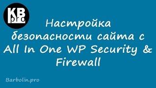 видео WordPress Firewall 2 — простой способ защиты вашего блога
