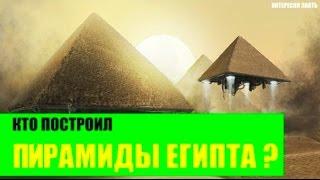 Кто построил пирамиды Египта?