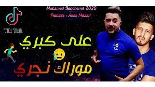 Mohamed Benchenet 2020 - 3La Kobri Morak Nejri (قنبلة التيك توك الجديدة) Avec Allaa Mazari