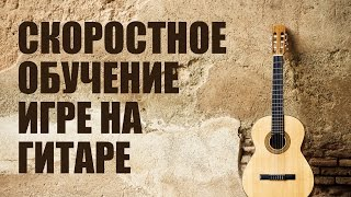 Урок гитары для начинающих - Скоростное обучение игре на гитаре