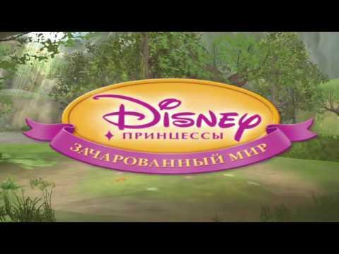 Зачарованный мир мультфильм смотреть онлайн