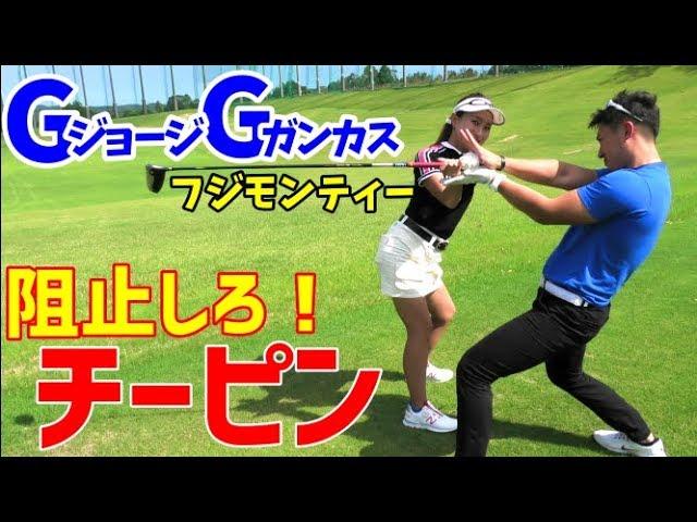 チーピンをドローにそして、飛ばす!起き上がり防止してシャローイング!【ゴルフレッスン】~ジョージガンカスゴルフ(GGゴルフ)理論のフジモンティーコーチにレッスンしてもらいました~