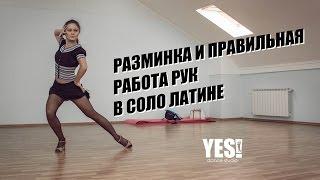 YESDS | Видео урок | Разминка и правильная работа рук в соло латине