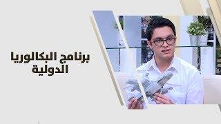 راما حمد، باسل حمدان وعيسى مدني - برنامج البكالوريا الدولية (IB)