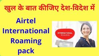Airtel International Roaming pack खुल के बात कीजिए देश-विदेश में