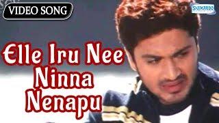 Kannada Feeling Song | Elle Iru Nee Ninna Nenapu | Aadi Movie | Gurukiran, Nanditha | Aditya,Ramya