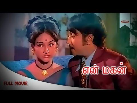 En Magan Full Tamil Movie   Sivaji Ganesan   Manjula   R S Manohar   Old Tamil Movie