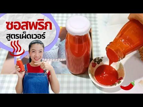 วิธีทำซอสพริกศรีราชา ซอสพริกสูตรเผ็ดเวอร์ แบบง่ายๆบ้านๆ, Homemade Sriracha Sauce Recipe