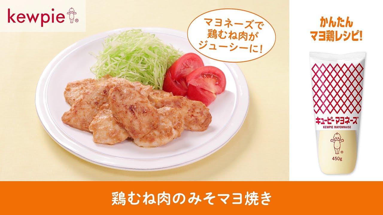 肉 鶏 漬け マヨ 胸 味噌