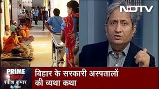 Prime Time With Ravish Kumar, June 19, 2019 | No Land In Bihar To Construct AIIMS?