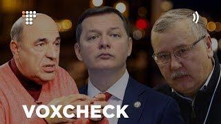 VoxCheck тижня #26: Вадим Рабінович, Анатолій Гриценко, Олег Ляшко про експорт лісу
