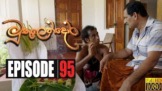 Muthulendora | Episode 95 28th  August 2020 Thumbnail