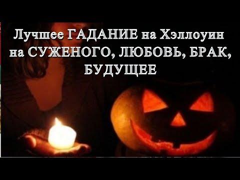 Лучшее ГАДАНИЕ на Хэллоуин на ЛЮБОВЬ, БРАК, БУДУЩЕЕ#DomSovetov