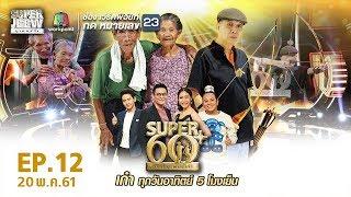 SUPER 60+ อัจฉริยะพันธ์ุเก๋า | EP.12 | 20 พ.ค. 61 Full HD