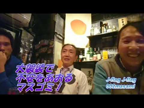 自称保守必見!大阪J-flagチャンネルとコラボで、相築龍さんに外出自粛要請について語ってもらった(*'▽')コロナウイルス対策!