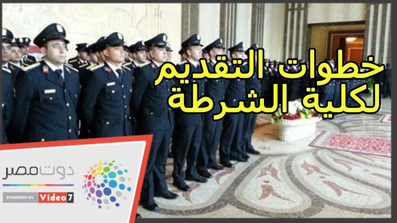 اليوم السابع :التقديم لـ كلية الشرطة × 10 خطوات