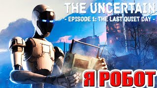 Я РОБОТ ► The Uncertain: Episode 1 - The Last Quiet Day