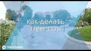 Как делать Tiger Claw на лонгборде. Видео урок.