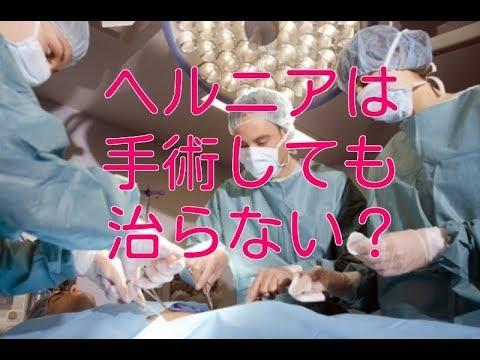 【ヘルニア 手術】ヘルニアは手術しても治らない?その理由