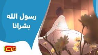 رسول الله بشرانا | أناشيد إسلامية للأطفال