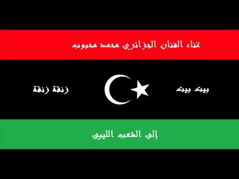 تنزيل اغنية زنقة زنقة سنهوري عبدالله Mp3
