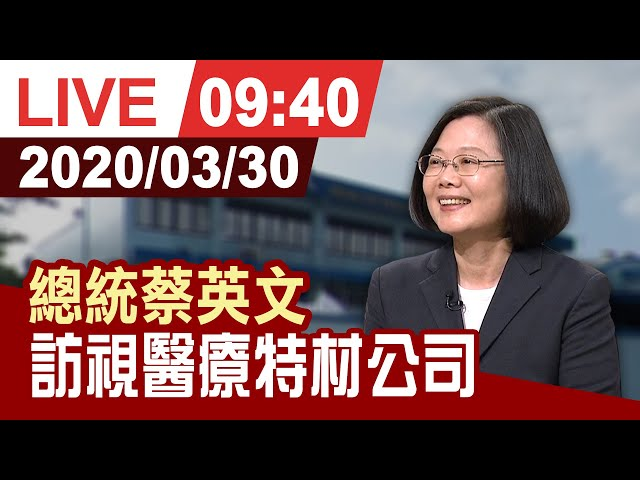 【完整公開】總統蔡英文訪視醫療特材-敏成股份有限公司
